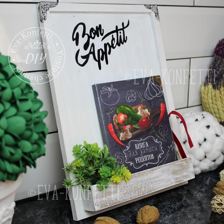 Подставка для кулинарной книги своими руками (мастер-класс)